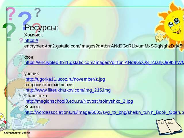Ресурсы: Хомячок https://encrypted-tbn2.gstatic.com/images?q=tbn:ANd9GcRLb-um...