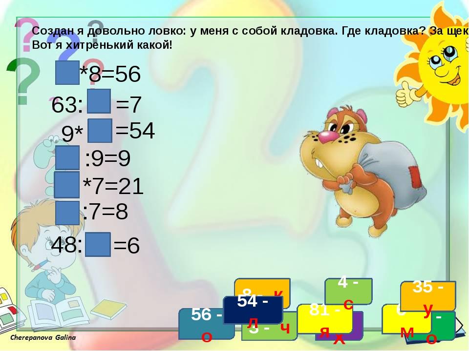 *8=56 63: =7 9* =54 :9=9 *7=21 :7=8 48: =6 Создан я довольно ловко: у меня с...