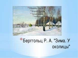 """Берггольц Р. А. """"Зима. У околицы"""""""