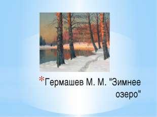 """Гермашев М. М. """"Зимнее озеро"""""""