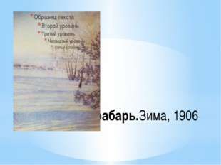И.Грабарь.Зима, 1906