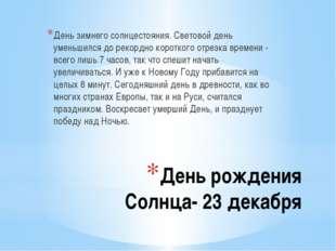 День рождения Солнца- 23 декабря День зимнего солнцестояния. Световой день ум