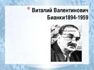 11894 Виталий Валентинович Бианки1894-1959