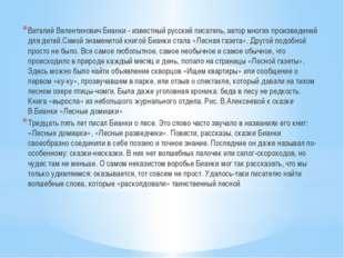Виталий Валентинович Бианки - известный русский писатель, автор многих произв