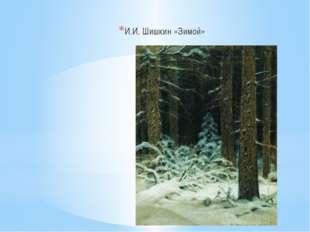 И.И. Шишкин «Зимой»