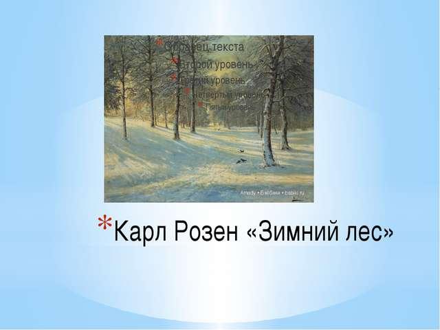 Карл Розен «Зимний лес»