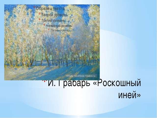 И. Грабарь «Роскошный иней»
