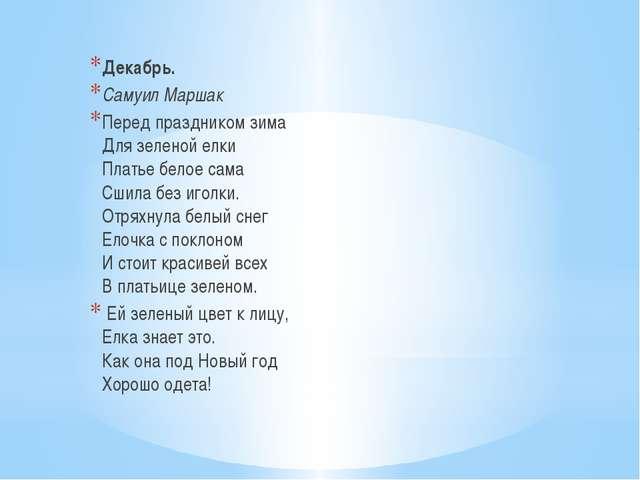 Декабрь. Самуил Маршак Перед праздником зима Для зеленой елки Платье белое с...