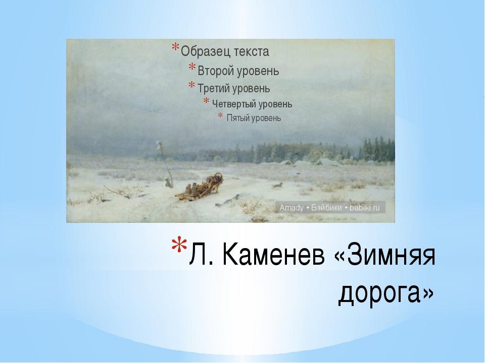 Л. Каменев «Зимняя дорога»