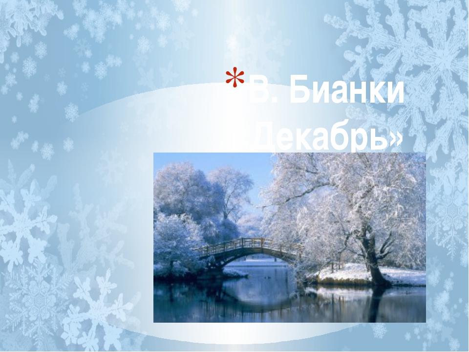 В. Бианки «Декабрь»
