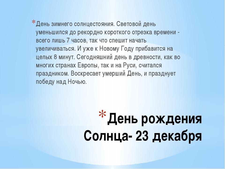 День рождения Солнца- 23 декабря День зимнего солнцестояния. Световой день ум...