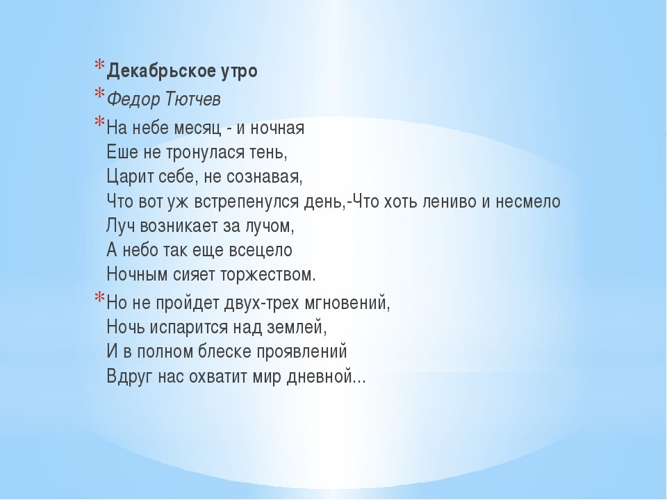 Декабрьскоеутро Федор Тютчев На небе месяц - и ночная Еше не тронулася тень...