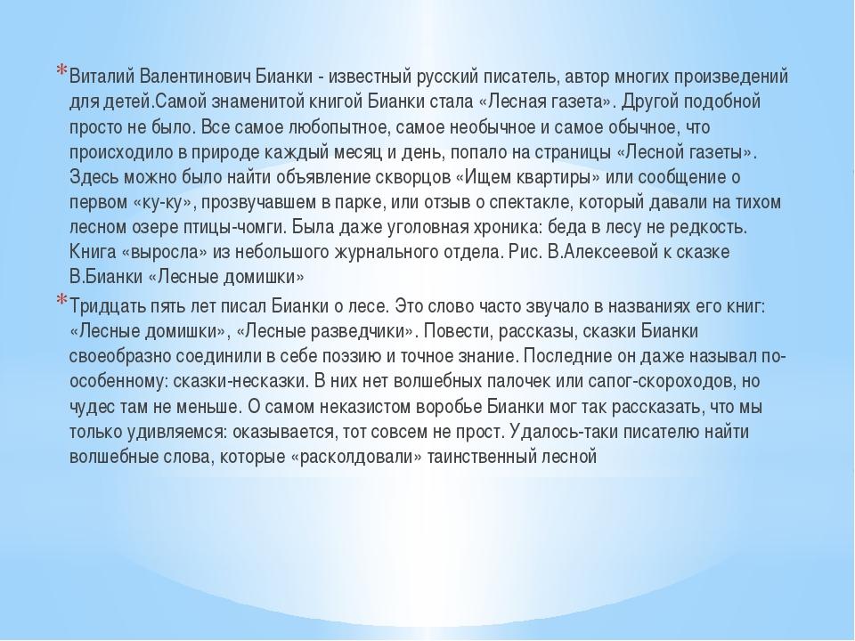 Виталий Валентинович Бианки - известный русский писатель, автор многих произв...