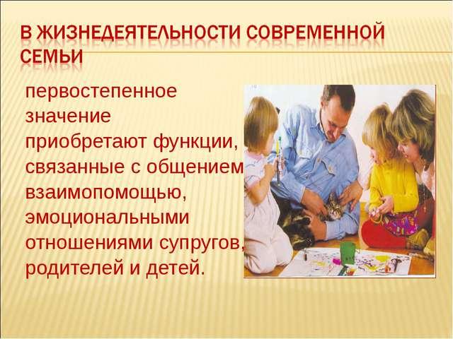 первостепенное значение приобретают функции, связанные с общением, взаимопом...
