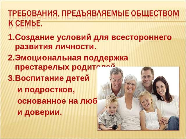 1.Создание условий для всестороннего развития личности. 2.Эмоциональная подде...