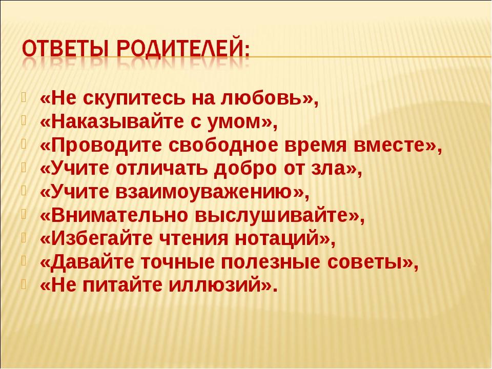 «Не скупитесь на любовь», «Наказывайте с умом», «Проводите свободное время вм...