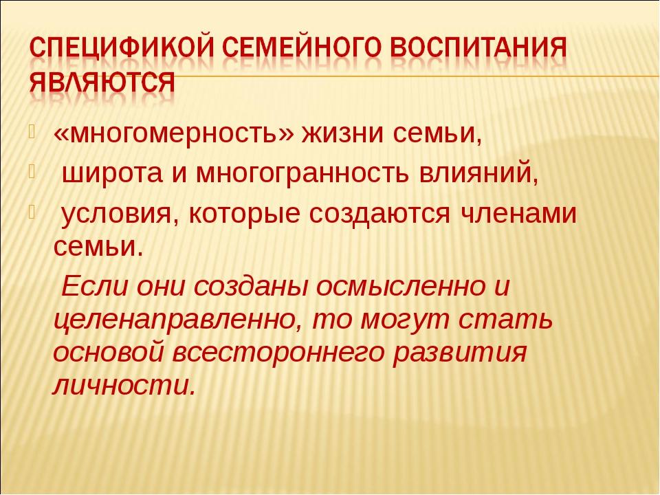 «многомерность» жизни семьи, широта и многогранность влияний, условия, которы...