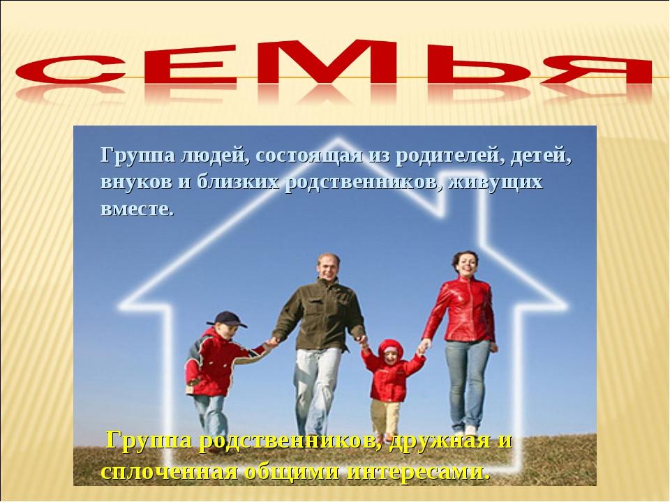 Группа людей, состоящая из родителей, детей, внуков и близких родственников,...