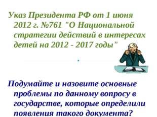 """Указ Президента РФ от 1 июня 2012 г. №761 """"О Национальной стратегии действий"""