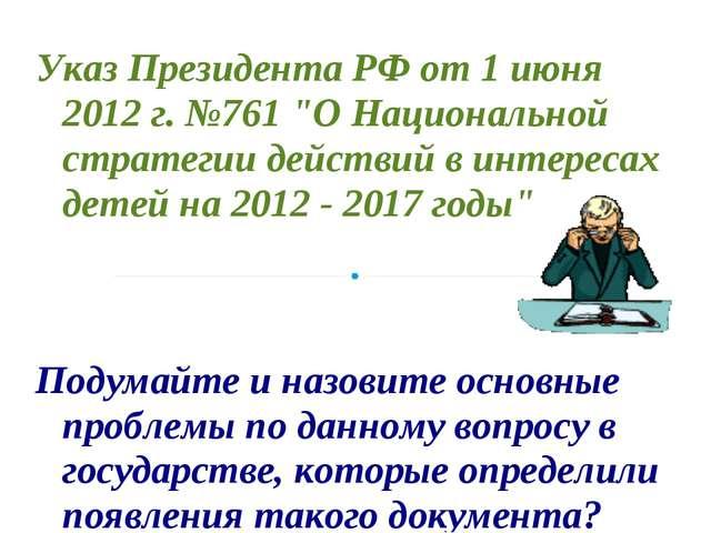 """Указ Президента РФ от 1 июня 2012 г. №761 """"О Национальной стратегии действий..."""