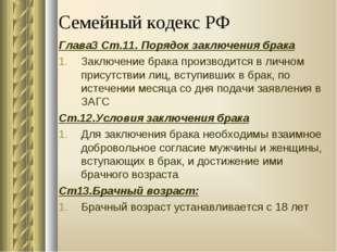Семейный кодекс РФ Глава3 Ст.11. Порядок заключения брака Заключение брака пр