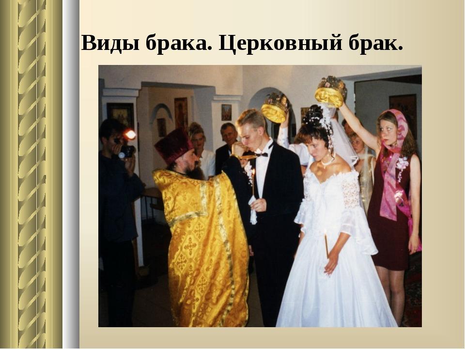 Виды брака. Церковный брак.