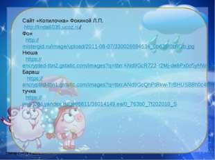 Сайт «Копилочка» Фокиной Л.П. http://linda6035.ucoz.ru/ Фон http://mistergid.