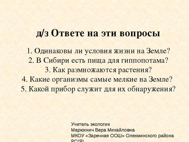 1. Одинаковы ли условия жизни на Земле? 2. В Сибири есть пища для гиппопотама...