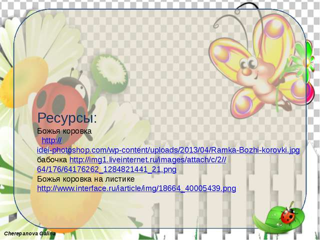 Ресурсы: Божья коровка http://idei-photoshop.com/wp-content/uploads/2013/04/R...