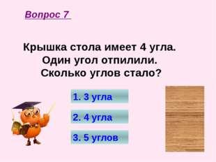 Укажите лишнюю пару: 1. Ученик - ученица 2. Мельник - мельница 3. Мастер - ма