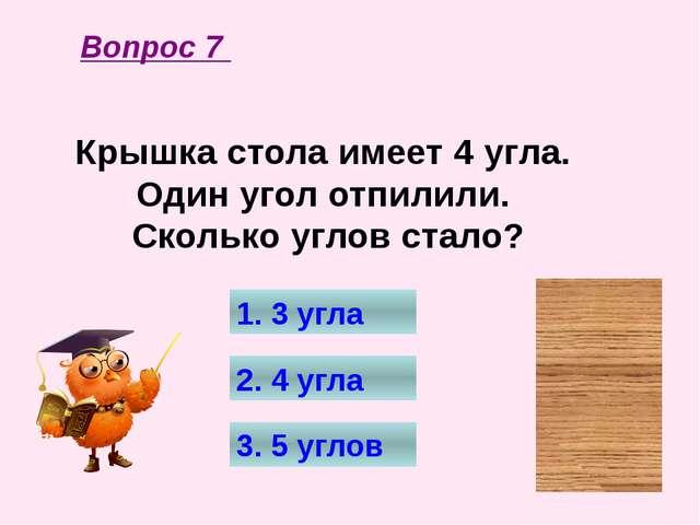 Укажите лишнюю пару: 1. Ученик - ученица 2. Мельник - мельница 3. Мастер - ма...