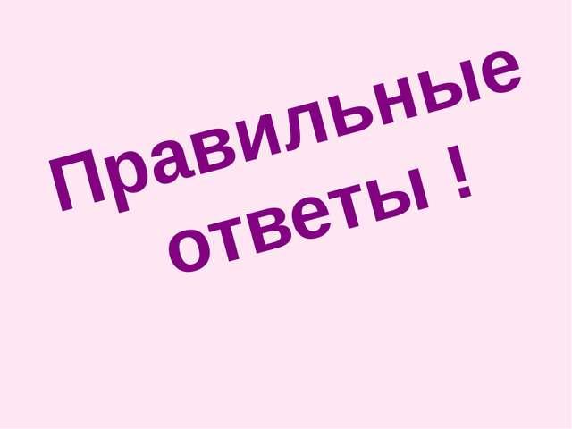 Разгадай ребус Вопрос 1 , ма(к) + шина =