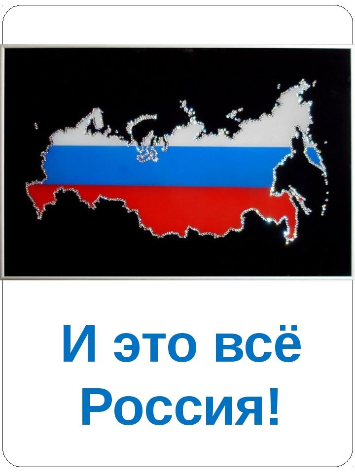 И это всё Россия!