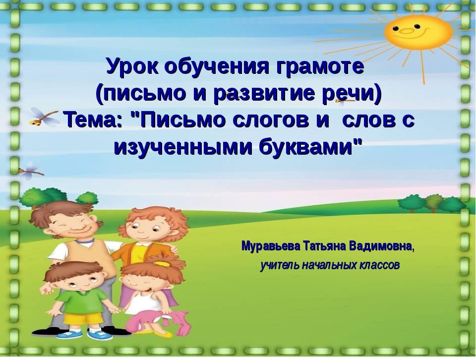 """Урок обучения грамоте (письмо и развитие речи) Тема: """"Письмо слогов и слов с..."""