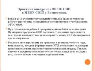 Практика внедрения ФГОС ООО в МБОУ СОШ с Вознесенки. В 2012-2013 учебном год