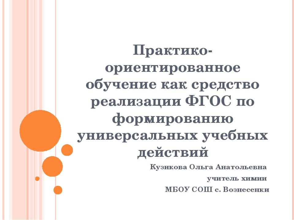 Практико-ориентированное обучение как средство реализации ФГОС по формировани...