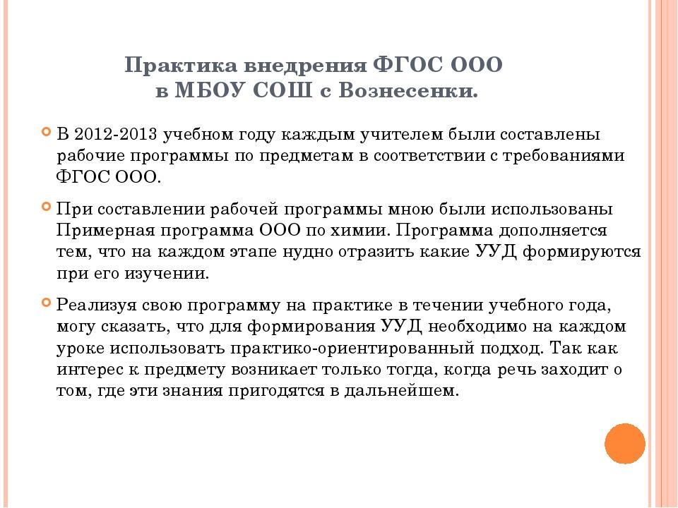 Практика внедрения ФГОС ООО в МБОУ СОШ с Вознесенки. В 2012-2013 учебном год...