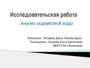 Исследовательская работа Выполнили : Пестерева Дарья, Петрова Дарья Руководит