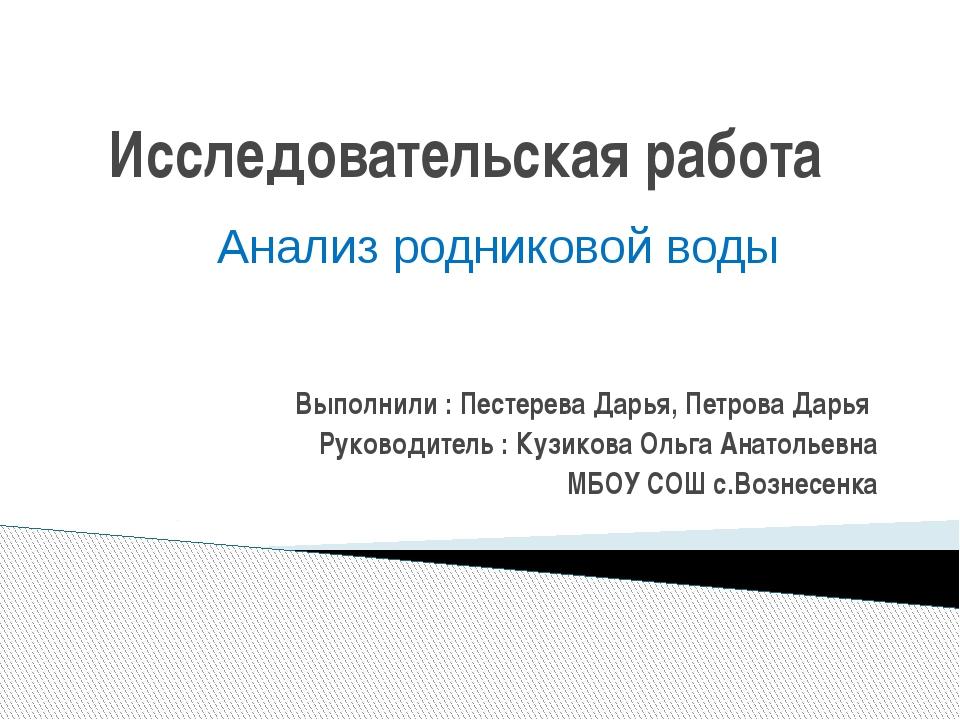 Исследовательская работа Выполнили : Пестерева Дарья, Петрова Дарья Руководит...
