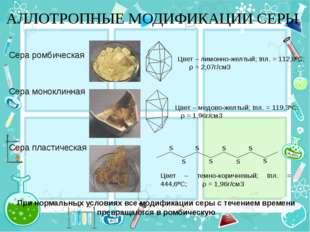 АЛЛОТРОПНЫЕ МОДИФИКАЦИИ СЕРЫ Сера ромбическая Сера пластическая Сера моноклин