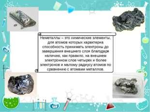 Неметаллы – это химические элементы, для атомов которых характерна способност