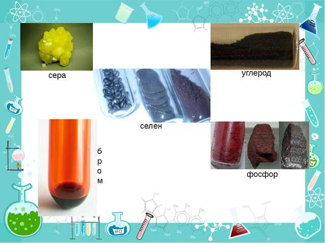 сера селен фосфор углерод бром