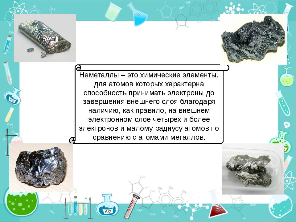 Неметаллы – это химические элементы, для атомов которых характерна способност...