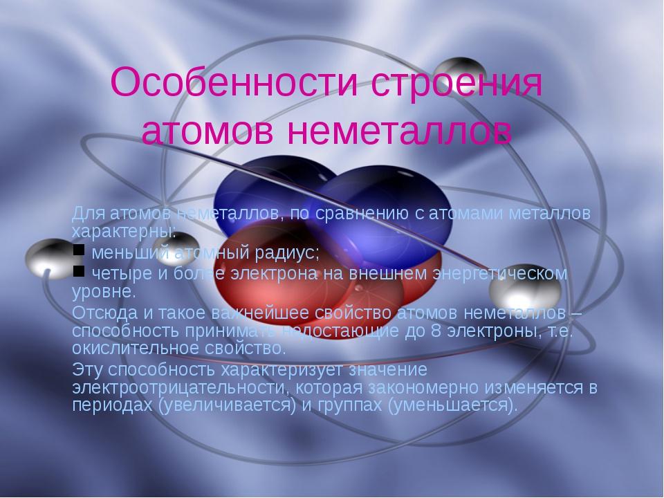 Особенности строения атомов неметаллов Для атомов неметаллов, по сравнению с...