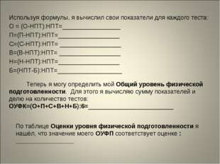 Используя формулы, я вычислил свои показатели для каждого теста: О = (О-НПТ):