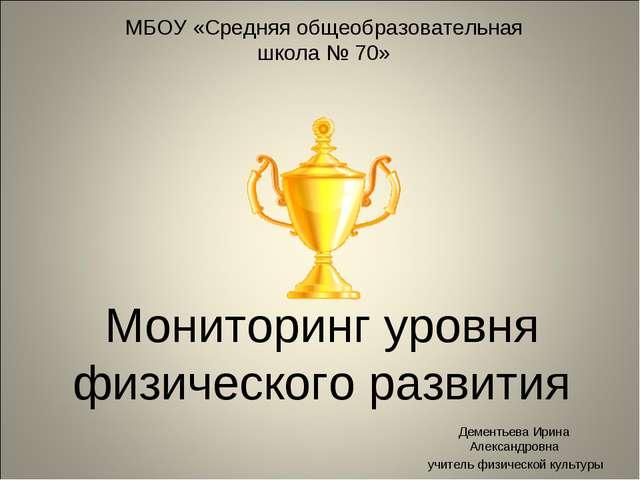 Мониторинг уровня физического развития МБОУ «Средняя общеобразовательная школ...