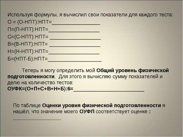 Используя формулы, я вычислил свои показатели для каждого теста: О = (О-НПТ):...