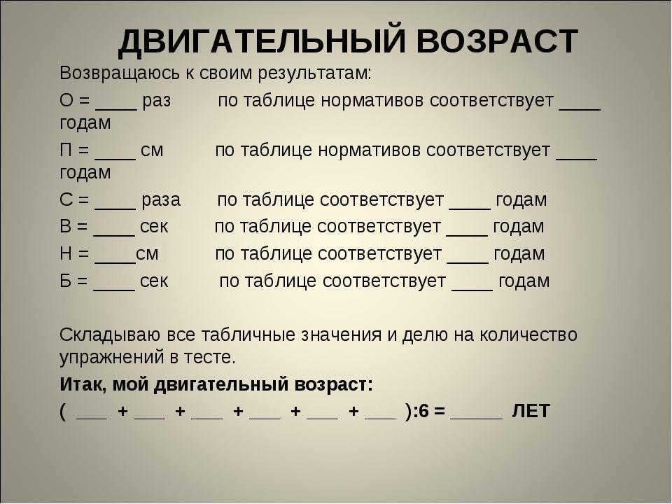 ДВИГАТЕЛЬНЫЙ ВОЗРАСТ Возвращаюсь к своим результатам: О = ____ раз по таблице...