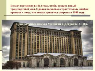 Вокзал построили в 1913 году, чтобы создать новый транспортный узел. Однако н