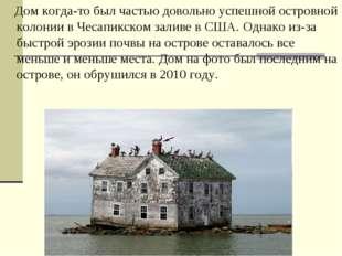 Дом когда-то был частью довольно успешной островной колонии в Чесапикском за